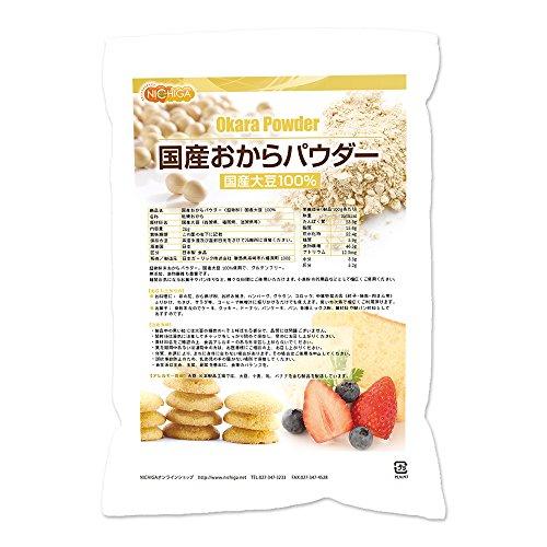 国産おからパウダー2kg (超微粉)国産大豆100%遺伝子組換え不使用 [02] NICHIGA(ニチガ)