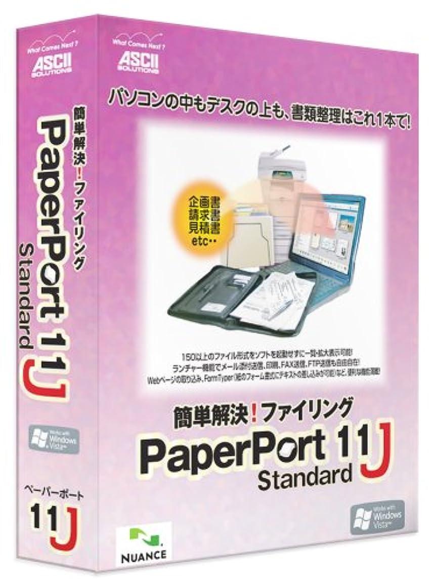 不十分騒々しい抵抗する簡単解決! ファイリング PaperPort 11 Standard