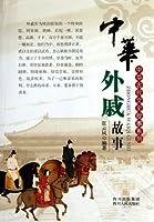 The WaiQi Story (Chinese Edition)