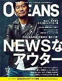 OCEANS 2017年12月号 [雑誌]