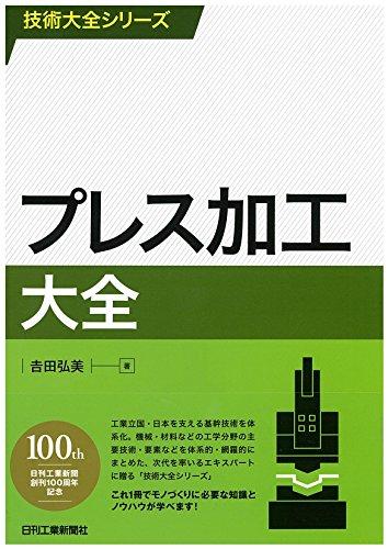 プレス加工大全 (技術大全シリーズ)