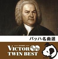 <VICTOR TWIN BEST>バッハ名曲選