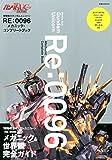 「機動戦士ガンダムUC RE:0096 メカニック・コンプリートブック (双葉社MOOK)