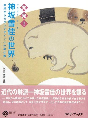 神坂雪佳の世界―琳派からモダンデザインへの架け橋 (コロナ・ブックス)