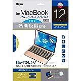 MacBook 12インチ 用 液晶保護フィルム ブルーライトカット 反射防止 気泡レス加工 SF-MB12FLGCBC