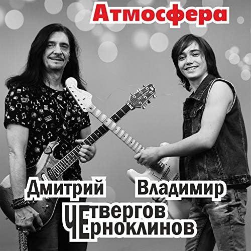 Дмитрий Четвергов, Владимир Черноклинов