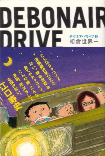 デボネア・ドライブ 2 (BEAM COMIX)