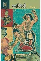 Kalindi (Hindi) Kindle Edition