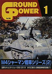 グランドパワー 2020年 01 月号 [雑誌] の本の表紙