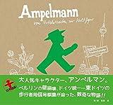 アンペルマン 東ドイツ生まれの人気キャラクター