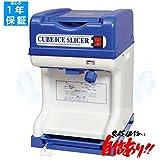 キューブアイススライサー 業務用かき氷機 CR-SIS ステンレス替え刃1枚付属 メーカー1年保証