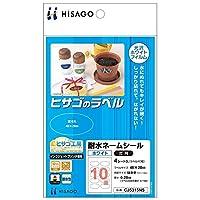 (まとめ買い) ヒサゴ ヒサゴのラベル 耐水ネームシール ホワイト 楕円 4シート入 CJ5315NS 【×5】