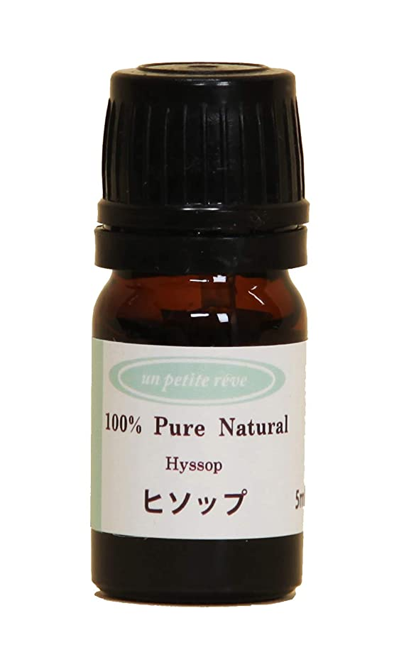 刺繍スポークスマンヒソップ 5ml 100%天然アロマエッセンシャルオイル(精油)
