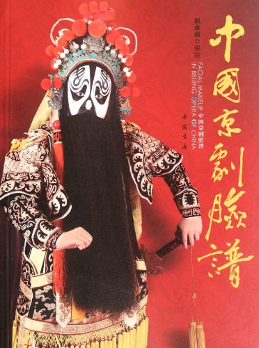 Facial Makeup in Beijing Opera of China (Chinese Edition)