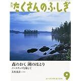 森のおく 湖のほとり-ノースウッズを旅して (月刊 たくさんのふしぎ 2012年 09月号)