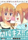 シスコンお姉ちゃんと気にしない妹 2 (MFC キューンシリーズ)