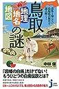 鳥取「地理・地名・地図」の謎  意外と知らない鳥取県の歴史を読み解く!
