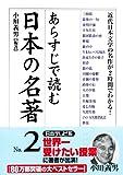 あらすじで読む日本の名著 No.2 「あらすじで読む名著」シリーズ (中経出版)