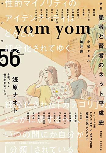 [画像:yom yom vol.56(2019年6月号)[雑誌]]