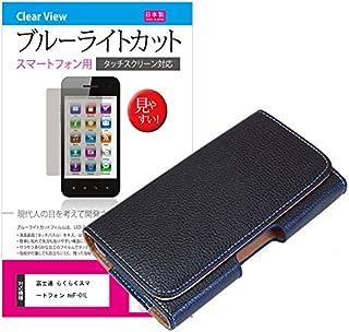 メディアカバーマーケット 富士通 らくらくスマートフォン me F-01L [4.7インチ(1280x720)] 機種で使える【ベルト クリップ式 レザーケース と ブルーライトカット液晶保護フィルム のセット】