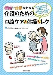 歯科衛生士,好条件,高収入,京都,大阪,訪問歯科,未経験,移動時間,時給