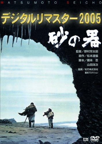 砂の器 デジタルリマスター版 [DVD]