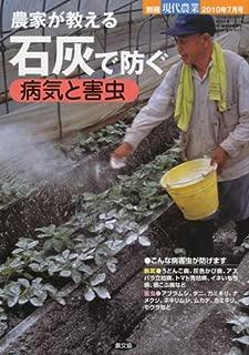 現代農業増刊 農家が教える石灰で防ぐ病気と害虫 2010年 07月号 [雑誌]