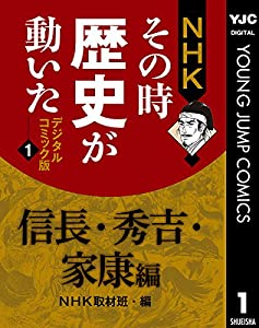 NHKその時歴史が動いた デジタルコミック版 1巻 表紙画像