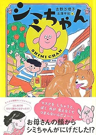 シミちゃん (くもんの児童文学)