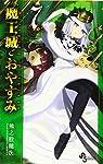 魔王城でおやすみ (7) (少年サンデーコミックス)