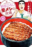 野原ひろし 昼メシの流儀 : 8 (アクションコミックス)