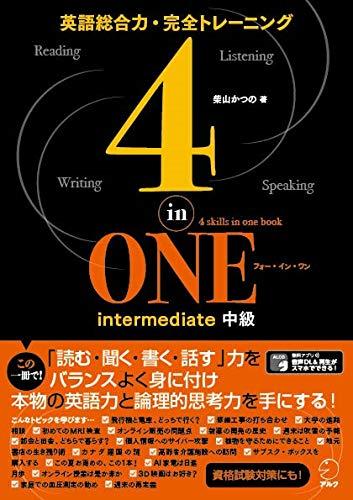 【音声DL付】4-in-ONE intermediate 中級