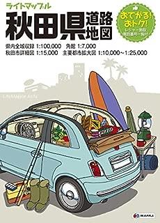 ライトマップル 秋田県 道路地図 (ドライブ 地図   マップル)