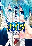 1001(4) (あすかコミックスDX)