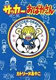 サッカーおばかさん (ウィングス・コミックス)