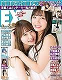 EX (イーエックス) 大衆 2020年3月号 [雑誌]