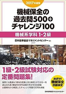 2017年度版 機械保全の過去問500+チャレンジ100[機械系・学科1・2級]