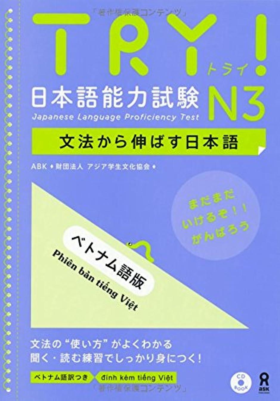 レパートリー枯渇チェリーTRY! 日本語能力試験N3 文法から伸ばす日本語 ベトナム語版 TRY! Nihongo Nouryoku Shiken N3 Bunpou Kara Nobasu Nihongo Revised Version (Vietnamese Version)