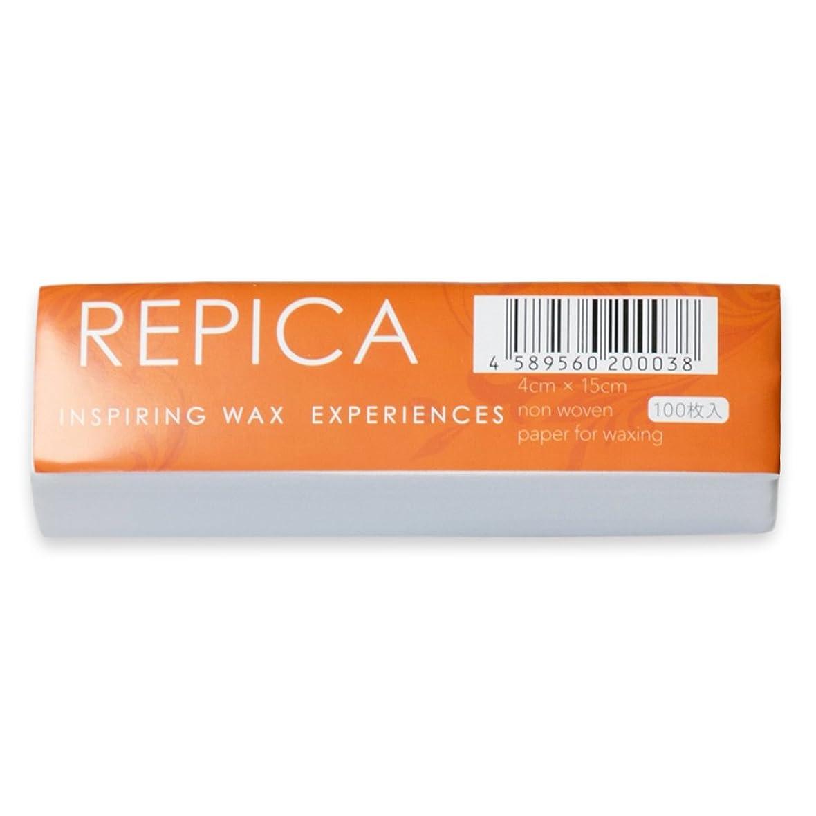 資本主義技術的な干し草REPICA ブラジリアンワックス脱毛 カットペーパー Sサイズ100枚入り×1個 ワックス脱毛 ワックスシート ストリップシート