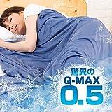 極涼 タオルケット 接触冷感 QMAX0.5 涼感 3.8倍冷たい tobest リバーシブル 吸水速乾 丸洗い (シングル)