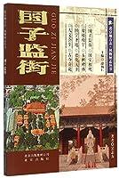 北京地方志·风物图志丛书 国子监街