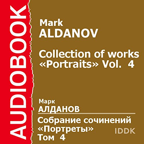 Collection of Works: Portraits, Vol. 4 [Russian Edition] audiobook cover art