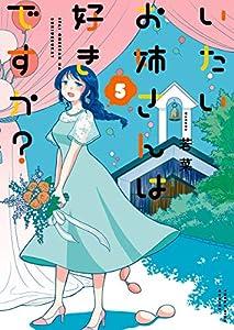 いたいお姉さんは好きですか?(5) (ヤングキングコミックス)