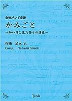 ティーダ出版 金管バンド譜 かみごと~幼い日に見た祭りの情景~ (足立正)
