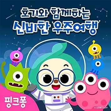 핑크퐁 호기와 함께하는 신비한 우주여행