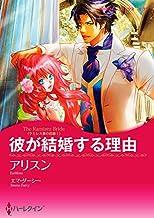 彼が結婚する理由 ラミレス家の花嫁 (ハーレクインコミックス)