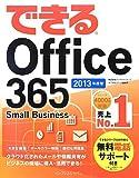 できる Office 365 Small Business 2013年度版
