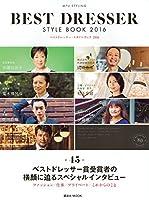 MFU STYLING BEST DRESSER STYLE BOOK 2016 (講談社 Mook(J))