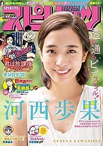 週刊ビッグコミックスピリッツ 103巻 表紙画像
