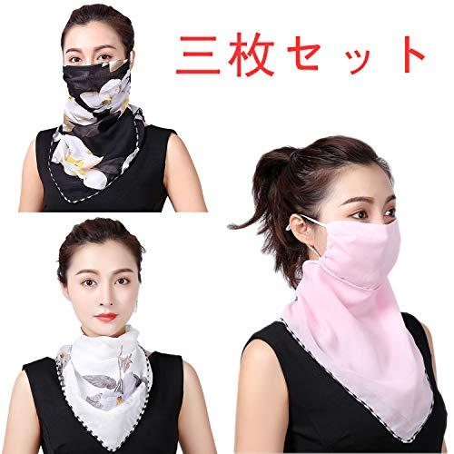 (3枚入)レディース ネックガード 多機能 女性用フェイスカバー スカーフ 日焼け防止 ネックガード 耳かけヒモ付き 花粉 対策 息苦しくない 吸汗速乾 アウトドア